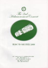第2回柞の森音楽祭プログラム