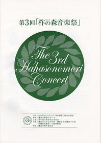 第3回柞の森音楽祭プログラム