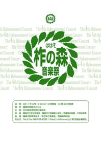 第4回柞の森音楽祭プログラム