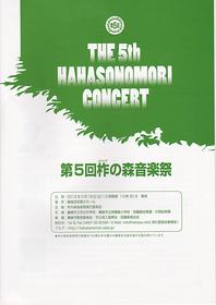 第5回柞の森音楽祭プログラム