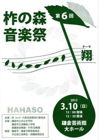 第6回柞の森音楽祭プログラム