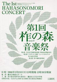 第1回柞の森音楽祭ポスター