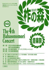 第4回柞の森音楽祭ポスター
