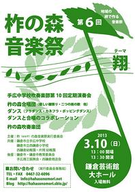 第6回柞の森音楽祭ポスター